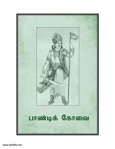 #Tamil_onbooks Read #Pandik_kovai book at edubilla.com Click here to know more<> http://www.edubilla.com/onbook/pantik-kovai/ #Edubilla #Free_ebooks #Read_Ebooks