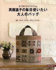 Daily Quilt Bag Patters - Japanese Craft Book, Easy Quilting Tutorial, Bags & Pouches - Yoko Saito - Chic, Elegant Designs, B1018