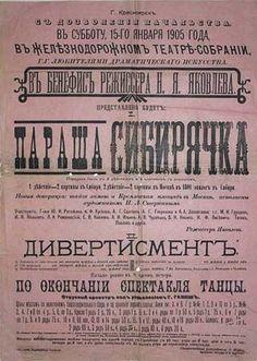 Афиша 1905 год: