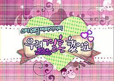 We Got Married Season 1 Episode 49 Engsub: The show pairs up Korean celebrities to show what life would be like if they were married. Each week couples are assigned missions to complete with candid interviews of the participants to reveal . We Got Married Couples, We Get Married, Korean Logo, Popular Korean Drama, Kpop Logos, Korean Tv Shows, Law Of The Jungle, Korean Drama Movies, Korean Dramas