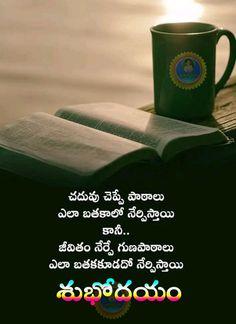 Telugu, Good Morning, Quotes, Buen Dia, Quotations, Bonjour, Good Morning Wishes, Quote, Shut Up Quotes
