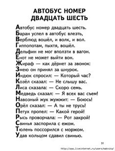 Russian Language, Learn To Read, Kids Education, Colorful Pictures, Self Development, Poems, Maternity, Advice, Humor