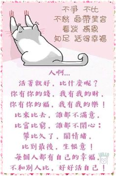 Chinese Quotes, Word Search, Words, Horse