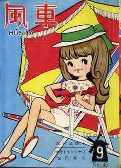 風車 No.45 昭和40年9月号 表紙:岸田はるみ / Hūsha, Sep. 1965 cover by Kishida Harumi