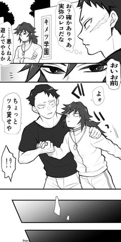Slayer Anime, Anime Love, Comics, Cute, Twitter, Owl House, Kawaii, Cartoons, Comic