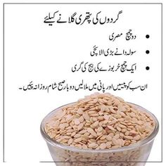 Fitness Tips In Urdu New Ideas – Care – Skin care , beauty ideas and skin care tips Fitness Tips For Men, Health And Fitness Articles, Good Health Tips, Natural Health Tips, Health And Beauty Tips, Health Advice, Healthy Tips, Health Care, Home Health Remedies