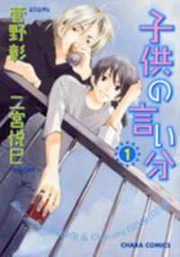Kodomo no Iibun http://mangapark.com/manga/kodomo-no-iibun