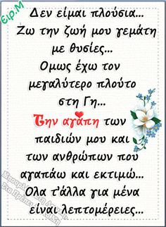 Positive Thoughts, Positive Quotes, Greek Beauty, Love Quotes, Inspirational Quotes, Greek Quotes, Special Education, Birthday Wishes, Wise Words