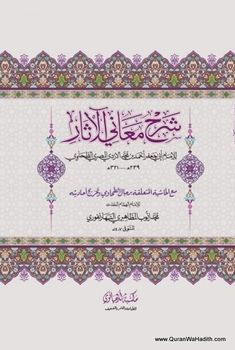 Sharah Maani Ul Asar Arabic 2 Color Maktaba Ludhyanvi شرح معاني الآثار Arabic Pdf Books Urdu