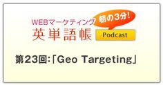 今回は「Geo Targeting」についてです。     Geo Targetingは、そのまま日本語でも「ジオターゲティング」と呼ばれます。     ジオとは、Geographyのことで地理のことです。つまり特定のエリアをターゲットとして狙うこと、それがジオターゲティングです。言いかえるとエリアターゲティングですね。