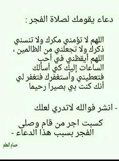 Quran Quotes Love, Quran Quotes Inspirational, Islamic Love Quotes, Religious Quotes, Arabic Quotes, Book Quotes, Words Quotes, Tafsir Coran, Vie Motivation