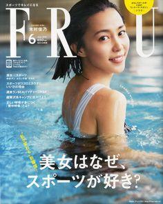 Amazon.co.jp  FRaU(フラウ) 2015年 06 月号    本