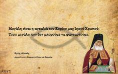 Άγιος Λουκάς.  Αρχιεπίσκοπος Συμφερουπόλεως και Κριμαίας. 11 06.