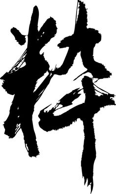 Japanese word 粋 iki - refined; elegant; tasteful; chic; stylish