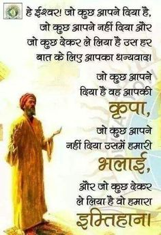Hindi Qoutes, Sufi Quotes, Affirmation Quotes, Spiritual Quotes, Positive Quotes, Quotations, People Quotes, True Quotes, Funny Quotes