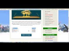 Зарабатываем на онлайн игре