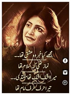 Join www.facebook.com/ehlayzoaq for a lot more Poetry Quotes In Urdu, Sufi Quotes, Best Urdu Poetry Images, Urdu Poetry Romantic, Love Poetry Urdu, My Poetry, Emotional Poetry, Poetry Feelings, Aesthetic Poetry