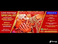 Vashiakran Specialist +91-9646689064 || Love Marriage Problem Solution