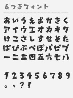 Mutsugo font