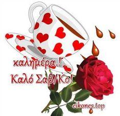 koypa kafe me kardo; Good Morning, Kai, Cards, Gifts, Buen Dia, Presents, Bonjour, Maps, Favors