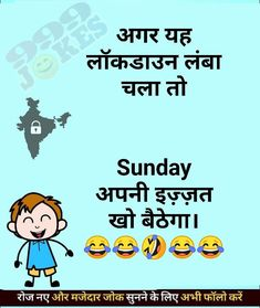 Funny Science Jokes, Funny Fun Facts, Very Funny Jokes, Really Funny Memes, Crazy Funny Memes, Hindi Good Morning Quotes, Funny Quotes In Hindi, Funny Attitude Quotes, Good Morning Messages