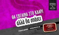 θα έβγαινα στο κλαρί  @mavri_gazela - http://stekigamatwn.gr/s3915/
