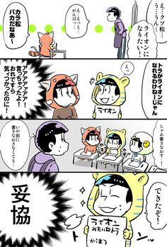 けも松幼稚園~からまつのゆめ~ pic.twit...