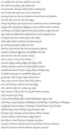 telugu song lyrics from movie Sri Manjunatha Vedic Mantras, Hindu Mantras, Old Song Lyrics, Music Lyrics, Audio Songs, Movie Songs, Green Tara Mantra, Evergreen Songs, Telugu Inspirational Quotes