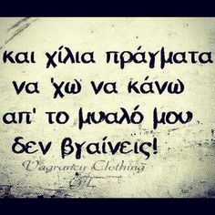 . Crazy Love, Greek Quotes, Life Quotes, Advice, Feelings, Words, Memes, Stars, Love