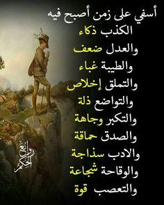نعيب الزمان والعيب فينا !!