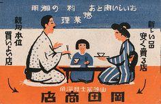 japanese matchbox label by maraid, via Flickr