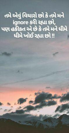 Antique Quotes, Gujarati Quotes, Love Quotes, Diaries, Qoutes Of Love, Quotes Love, Journals, Quotes About Love, Love Crush Quotes