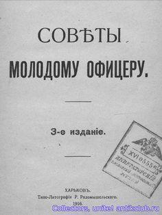 """""""Совъты молодому офицеру"""", В.М.Кульчицкий, 1916 г."""