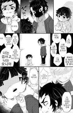 Anime Chibi, Kawaii Anime, Manga Anime, Shounen Ai Anime, Fanarts Anime, Anime Characters, Anime Angel, Anime Demon, Demon Slayer