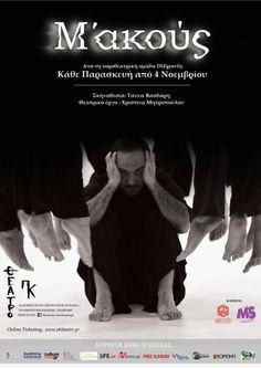 ΔΙΑΓΩΝΙΣΜΟΣ: Κερδίστε 5 διπλές προσκλήσεις για τη χοροθεατρική παράσταση «Μ' ακούς»