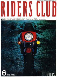 感慨深いライダースクラブの創刊号。題材はモトグッツィのルマンI。