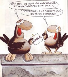 . Greek Quotes, Hilarious, Funny, Jokes, Place Card Holders, Blog, Cartoons, Therapy, Advertising