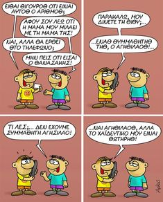Funny Cartoons, Funny Photos, Lol, Comics, Memes, Quotes, Funny Stuff, Minions, Fashion