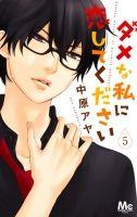 Baka-Updates Manga - Dame na Watashi ni Koishite kudasai Otaku Anime, Anime Manga, Anime Boys, The Escapists, Manga Story, Comic Movies, Young Love, Life Is Like, Baby Boys