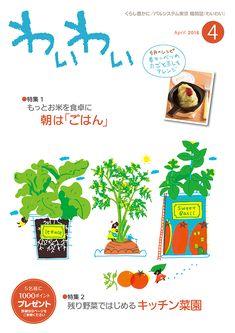 eto's illustrations - LEAFLET OF WAIWAI