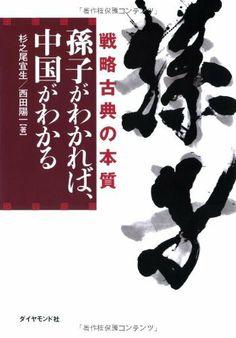 戦略古典の本質 孫子がわかれば、中国がわかる 杉之尾 宜生, http://www.amazon.co.jp/dp/4478025827/ref=cm_sw_r_pi_dp_6weUsb0KX64SY