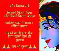 Bhakti Song, Bhagavad Gita, Powerful Quotes, Lord Shiva, Good Morning Quotes, Krishna, Songs, Movie Posters, Movies