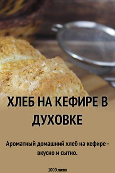 Nusret Hotels – Just another WordPress site Apple Recipes, Bread Recipes, Cooking Recipes, Baked Buffalo Cauliflower, Cheese Bread, Russian Recipes, No Cook Meals, Food Videos, Bakery