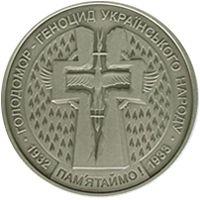 Голодомор - геноцид українського народу