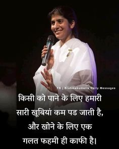 Holy Quotes, Real Quotes, Words Quotes, Life Quotes, Bk Shivani Quotes, Saving Quotes, Remember Quotes, Om Shanti Om, Motivational Speeches