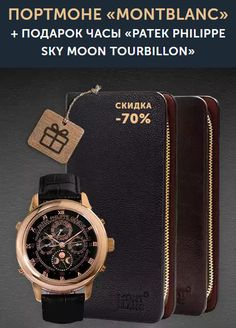 Мужское портмоне Montblanc + часы Patek Philippe Sky Moon Tourbillon в подарок!