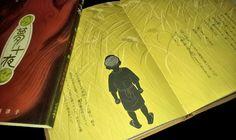 Souseki Natsume  夏目漱石「夢十夜」パロル舎 画:金井田英津子 http://parol.co.jp/bookdetail94.shtml
