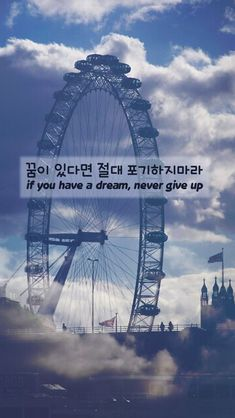 if you have a dream, never give up if you have a dream, never give up if you have a dream, never giv Korean Text, Korean Phrases, Korean Words, K Quotes, Motivational Quotes, Life Quotes, Calm Quotes, Sport Quotes, Quotes Inspirational