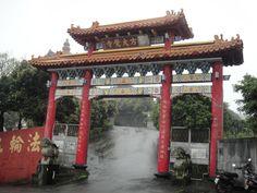 Taiwan/十方大覺寺1.jpg