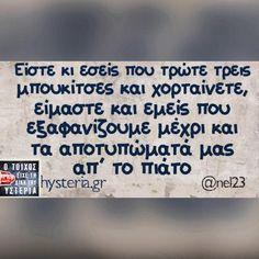 Είμαστε και εμείς  #greekquotes #funnyquotes